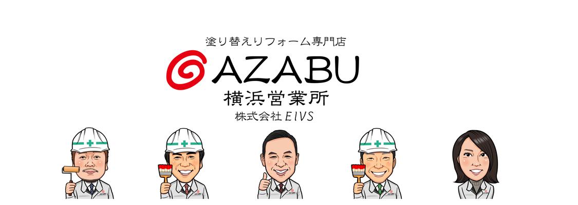 AZABU横浜営業所